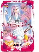 203号室の尽子さん 3(ミステリーボニータ)