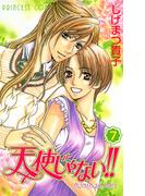天使じゃない!! 7(プリンセス・コミックス)