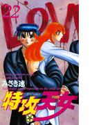 特攻天女 22(少年チャンピオン・コミックス)