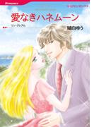 愛なきハネムーン(ハーレクインコミックス)