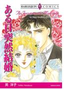 ある日突然結婚(ハーレクインコミックス)