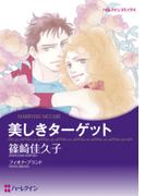 美しきターゲット(ハーレクインコミックス)