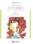 エマと伯爵 1(ハーレクインコミックス)