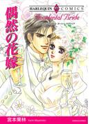 偶然の花嫁(ハーレクインコミックス)
