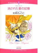 消された愛の記憶(ハーレクインコミックス)