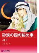 砂漠の国の秘め事(ハーレクインコミックス)