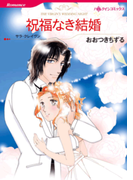 祝福なき結婚(ハーレクインコミックス)