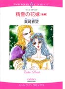 精霊の花嫁 後編(ハーレクインコミックス)