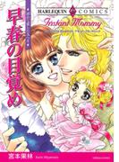 早春の目覚め(ハーレクインコミックス)