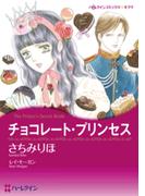 チョコレート・プリンセス(ハーレクインコミックス)