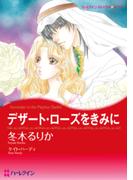 デザート・ローズをきみに(ハーレクインコミックス)