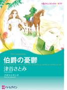 伯爵の憂鬱(ハーレクインコミックス)