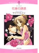 花嫁の誘惑(ハーレクインコミックス)