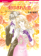 封印された恋(ハーレクインコミックス)