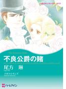 不良公爵の賭(ハーレクインコミックス)