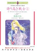 誇り高き戦士 1巻(ハーレクインコミックス)