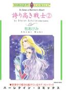 誇り高き戦士 2巻(ハーレクインコミックス)