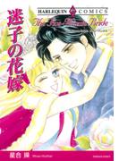 迷子の花嫁(ハーレクインコミックス)