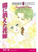闇に消えた花嫁(ハーレクインコミックス)
