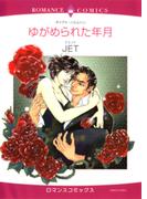 ゆがめられた年月(ハーレクインコミックス)