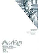 へうげもの TEA FOR UNIVERSE,TEA FOR LIFE. Hyouge Mono(13)