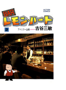 BARレモン・ハート 2(アクションコミックス)