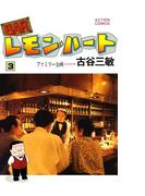 BARレモン・ハート 3(アクションコミックス)