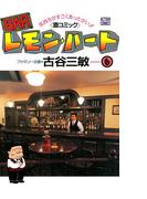 BARレモン・ハート 6(アクションコミックス)