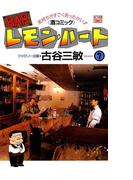 BARレモン・ハート 7(アクションコミックス)
