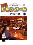 BARレモン・ハート 9(アクションコミックス)