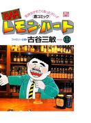 BARレモン・ハート 11(アクションコミックス)