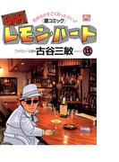 BARレモン・ハート 12(アクションコミックス)