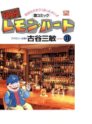 BARレモン・ハート 13(アクションコミックス)