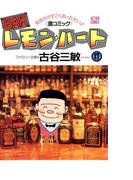 BARレモン・ハート 17(アクションコミックス)