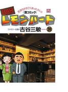 BARレモン・ハート 20(アクションコミックス)