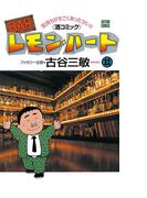 BARレモン・ハート 22(アクションコミックス)