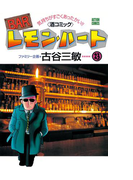 BARレモン・ハート 23(アクションコミックス)