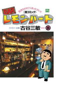 BARレモン・ハート 26(アクションコミックス)