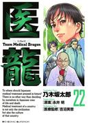 医龍 22(ビッグコミックス)