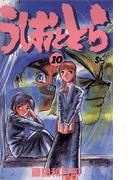 うしおととら 10(少年サンデーコミックス)