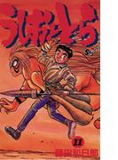うしおととら 11(少年サンデーコミックス)