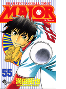 MAJOR 55(少年サンデーコミックス)