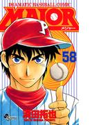 MAJOR 58(少年サンデーコミックス)