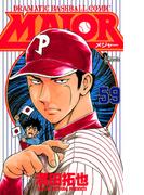 MAJOR 59(少年サンデーコミックス)