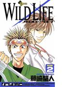 ワイルドライフ 2(少年サンデーコミックス)