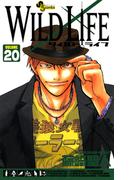 ワイルドライフ 20(少年サンデーコミックス)