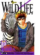 ワイルドライフ 23(少年サンデーコミックス)