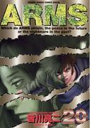 ARMS 20(少年サンデーコミックス)