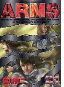 ARMS 21(少年サンデーコミックス)