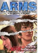 ARMS 22(少年サンデーコミックス)